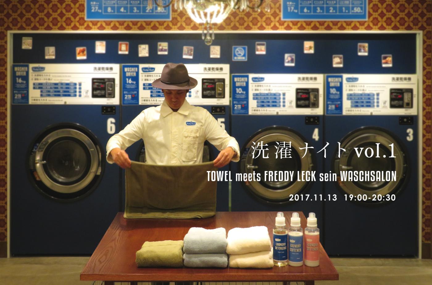 Freddy Leck Sein Waschsalon くらしの丁度品店 洗濯ナイト vol 1 towel meets freddy leck sein